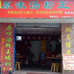 东莞原味汤粉王