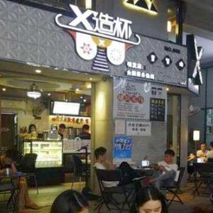 x造杯奶茶咖啡