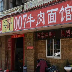 007牛肉面館
