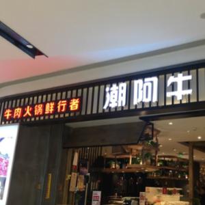 潮阿牛生鲜牛肉火锅