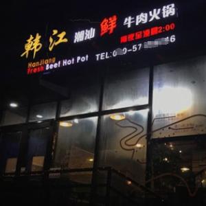 韩江潮汕鲜牛肉火锅