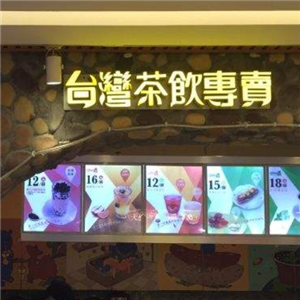 aha台湾茶饮