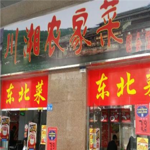 川湘农家菜