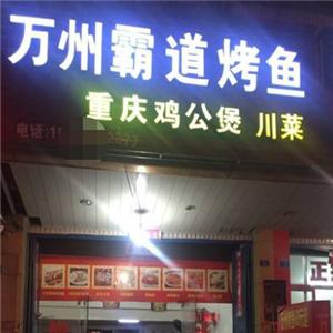 万州霸道烤鱼
