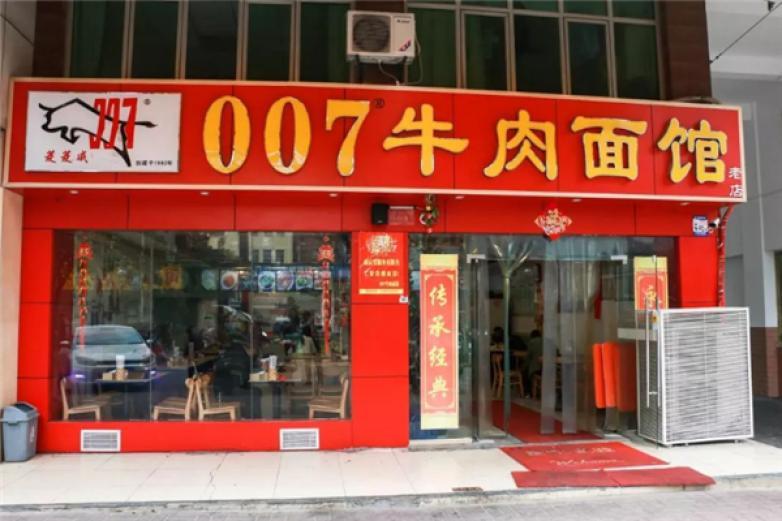 007牛肉面館加盟
