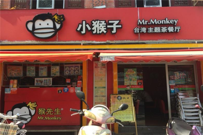 小猴子台湾茶饮品加盟