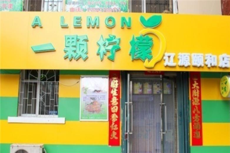 一顆檸檬飲品加盟