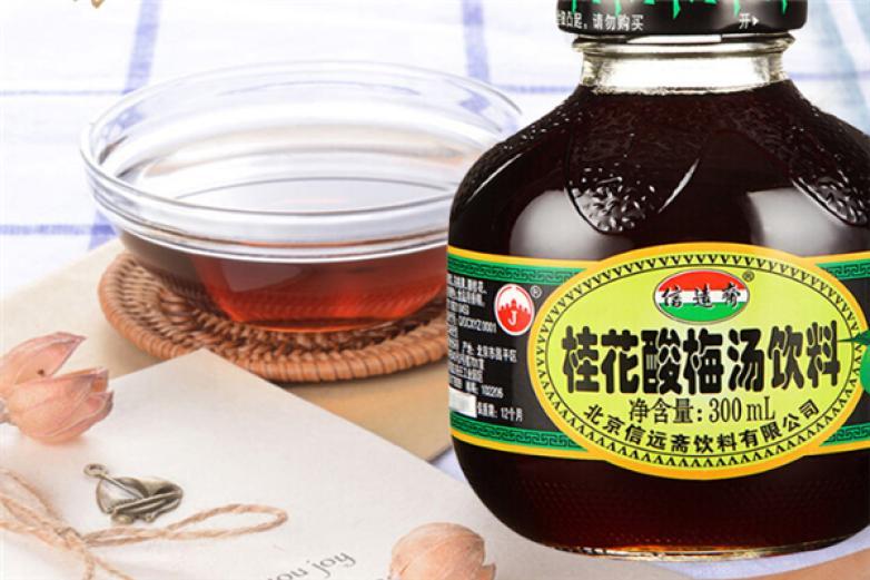 信远斋桂花酸梅汤饮品加盟