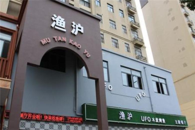 渔沪餐厅加盟
