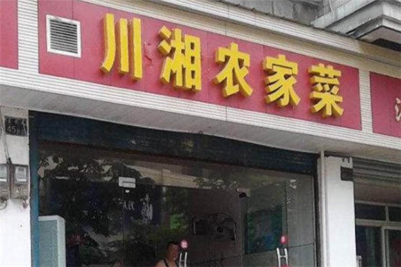 川湘农家菜加盟