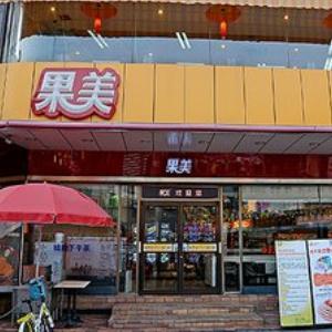 果美蛋糕店
