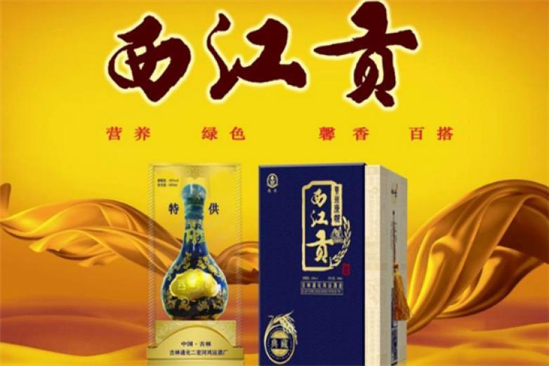 西江贡米原浆酒加盟