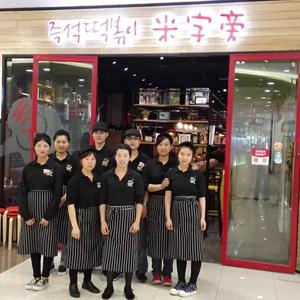 米字旁韓國餐廳