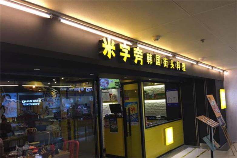 米字旁韓國餐廳加盟
