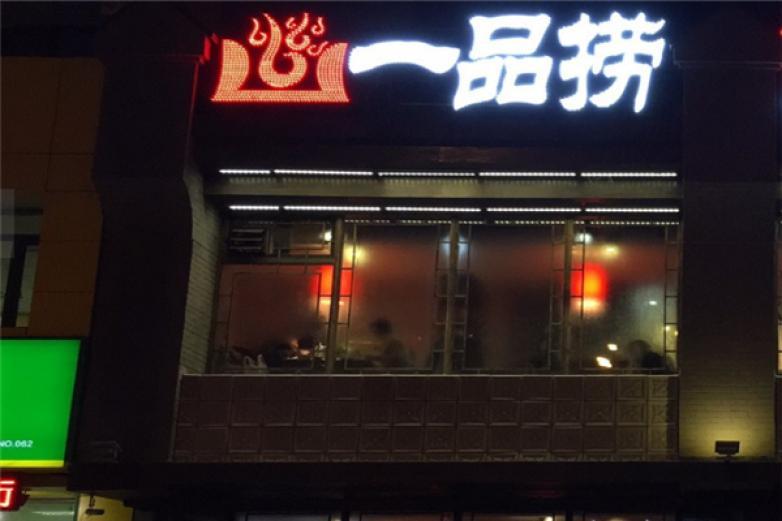 一品捞火锅加盟