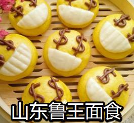 山东鲁王面食