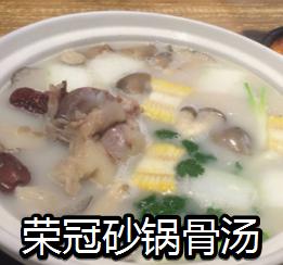 荣冠砂锅骨汤