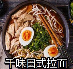 千味日式拉面