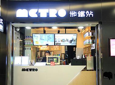 地铁站港式奶茶