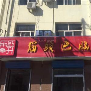 乐红升火锅