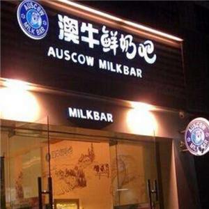 澳牛鮮奶吧飲品
