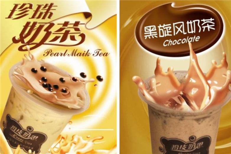 哈皮奶思奶茶饮品加盟