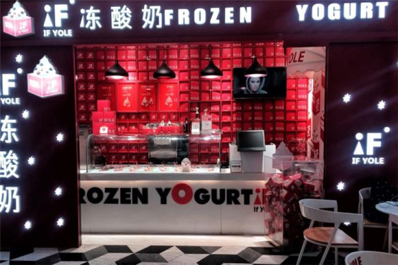 if yole凍酸奶加盟