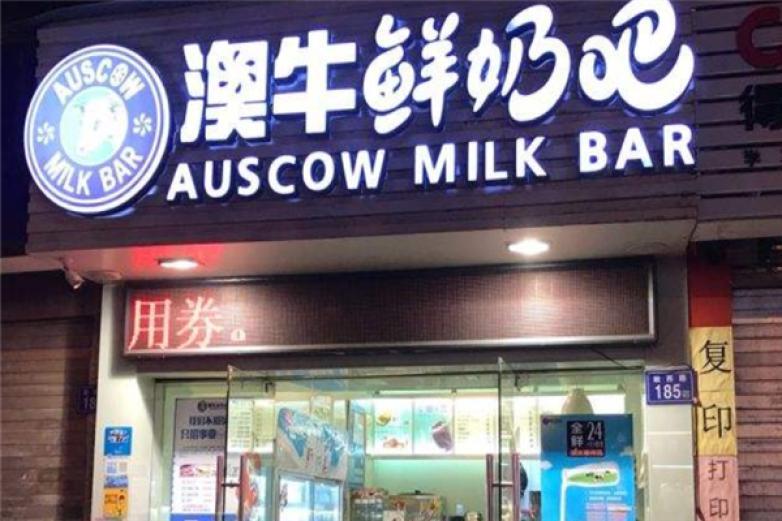 澳牛鮮奶吧飲品加盟