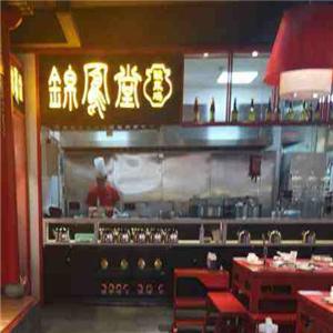 錦鳳堂酸菜雞