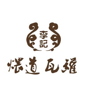 李記煨道瓦罐