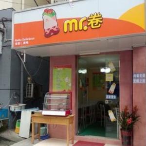 mr.卷特色小吃卷饼