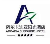 阿尔卡迪亚酒店