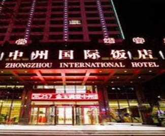 中州國際酒店