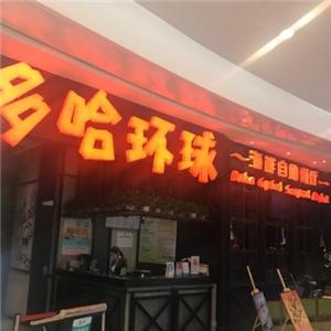 多哈海鲜自助餐连锁店