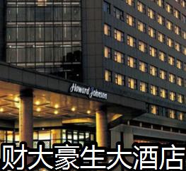 財大豪生大酒店