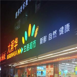 大润华生活超市