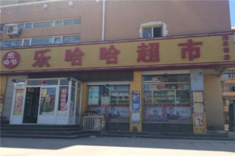 乐哈哈超市加盟