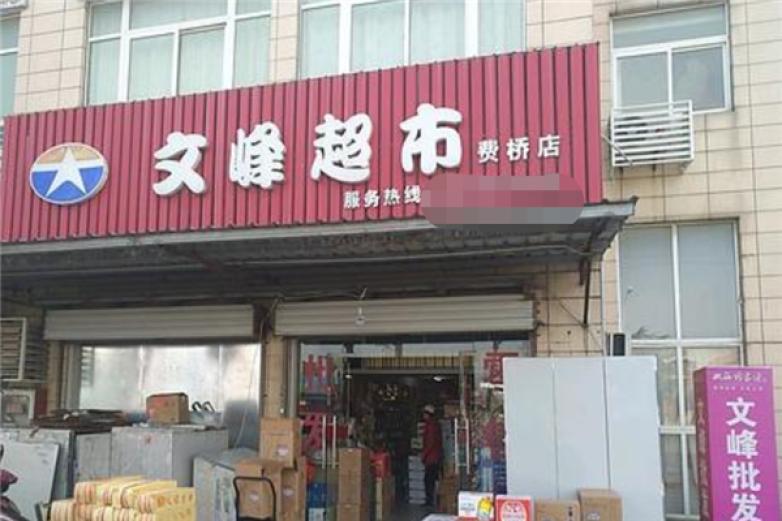 文峰超市加盟