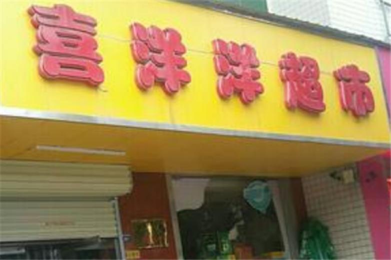 喜洋洋超市加盟