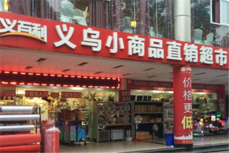 义乌小商品超市加盟