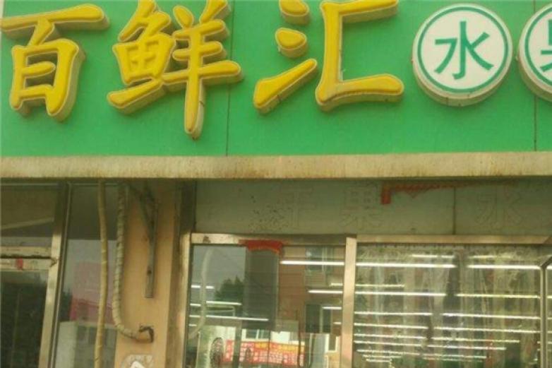 百鲜汇生鲜超市加盟