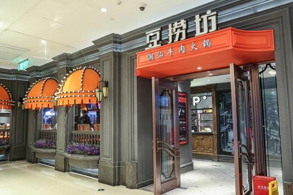 上海豆撈坊怎么樣