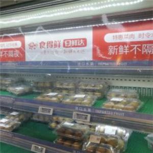 食得鲜生鲜超市