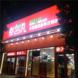叁宮禮鮮果超市