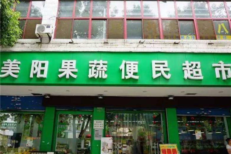 美阳果蔬超市加盟