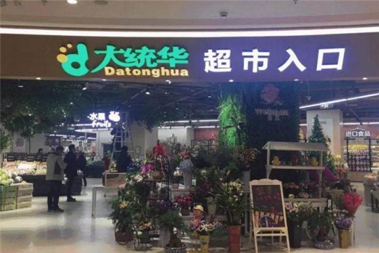 大统华超市加盟