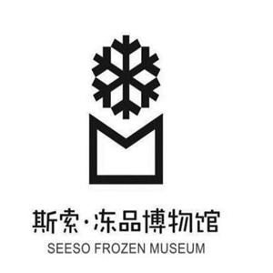 斯索凍品博物館