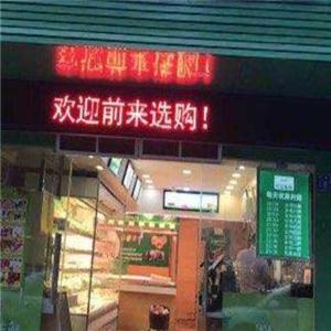巴福鮮肉店