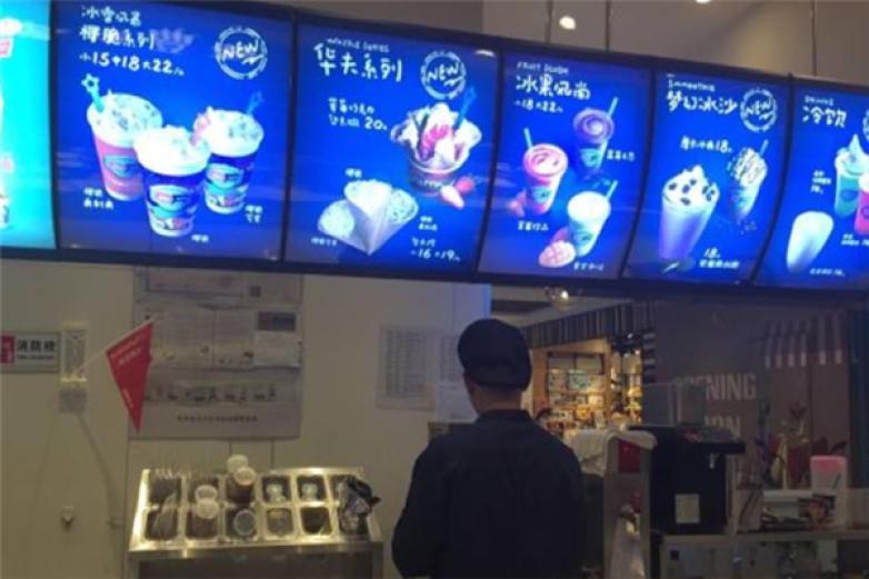 迪孚国际冰淇淋加盟