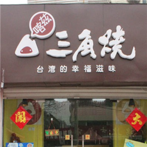台湾三角烧